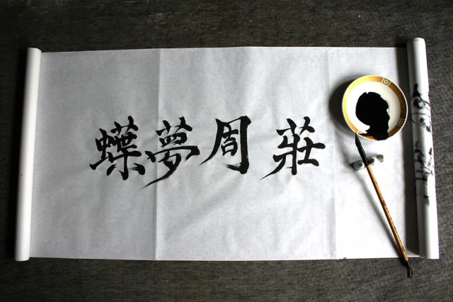 Chinese Paintings and Calligraphies Souvenirs